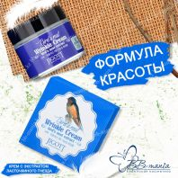 Bird`s Nest Wrinkle Cream [Jigott]