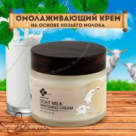 Goat Milk Whitening Cream [Xaivita+]