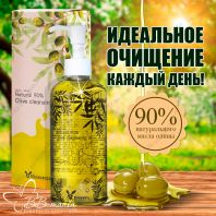 Natural 90% Olive Cleansing Oil [Elizavecca]
