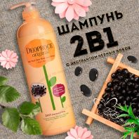 Original Hair Root Care 2 in 1 Shampoo Black Bean [Deoproce]