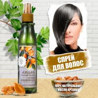Confume Argan Treatment Hair Mist [Welcos]