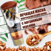 Confume Argan Damage Treatment [Welcos]