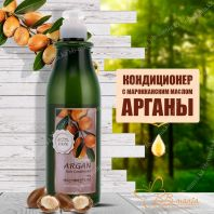 Confume Argan Hair Conditioner [Welcos]