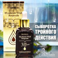 Hyaluron Vital Ampoule [Deoproce]