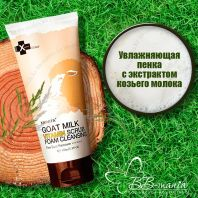 Goat Milk Vitamin Scrub Foam Cleansing [Xaivita+]