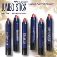 Matte Color Jumbo Stick [Soffio Masters]