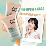 Color Change Blemish Balm CC cream  [Welcos]