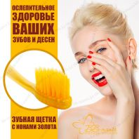 Nano Gold Brush Dental Care