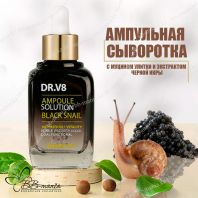 DR-V8 Ampoule Solution Black Snail [FarmStay]