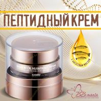 Salmon Oil Nutrition Cream [EyeNlip]