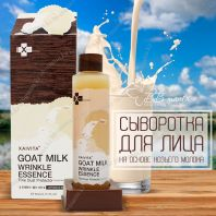 Goat Milk Wrinkle Essence [Xaivita+]