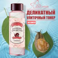 Eco-friendly Snail Softener [Saint Peau]