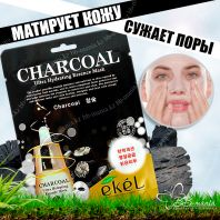 Charcoal Ultra Hydrating Mask [Ekel]