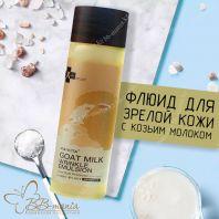 Goat Milk Wrinkle Emulsion [Xaivita+]