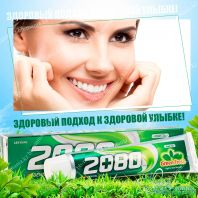 Green Fresh Toothpaste 2080 [Kerasys]