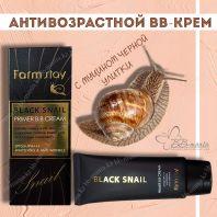 Black Snail Primer B.B Cream SPF50+ PA+++ [FarmStay]