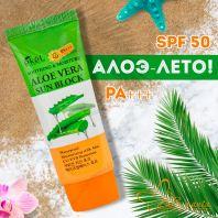 Aloe Vera Sun Block SPF 50 PA+++ [Ekel]