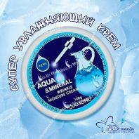 Diamond Aqua Mineral Wrinkle Moisture Cream [Leicos]