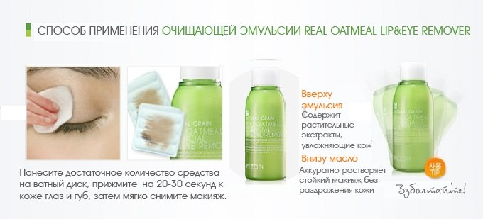 http://bb-mania.kz/images/upload/e97883f8a7ed155a49928e76e1341393Real%20Oatmel%20Lip%20Eye%20Remover%203.jpg