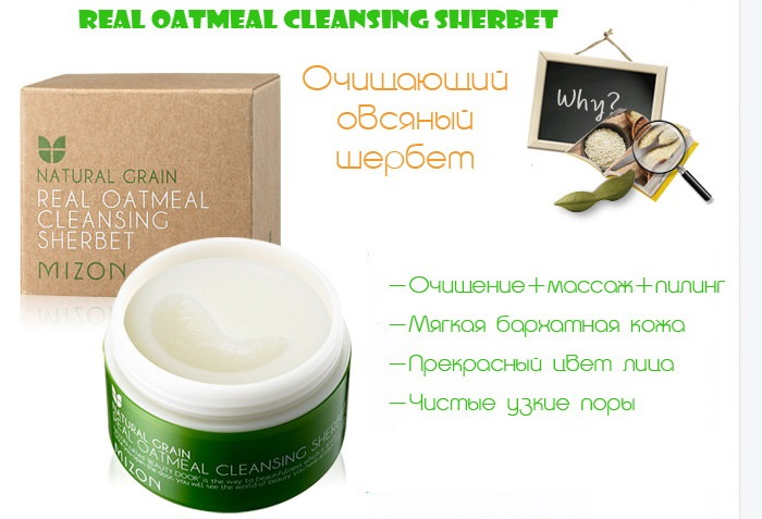 http://bb-mania.kz/images/upload/mizon-real-oatmeal-cleansing-sherbet-2.jpg