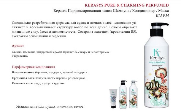 http://bb-mania.kz/images/upload/pure%20and%20charming%20kerasys.JPG