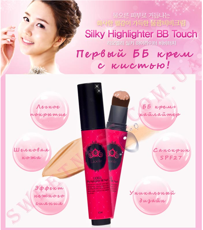 http://bb-mania.kz/images/upload/silky%20bb%20lioele.PNG