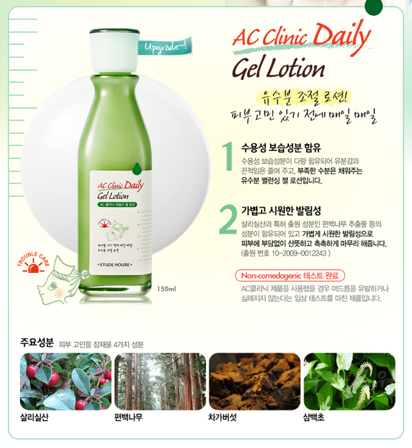 ac-clinic-daily-gel-lotion-175