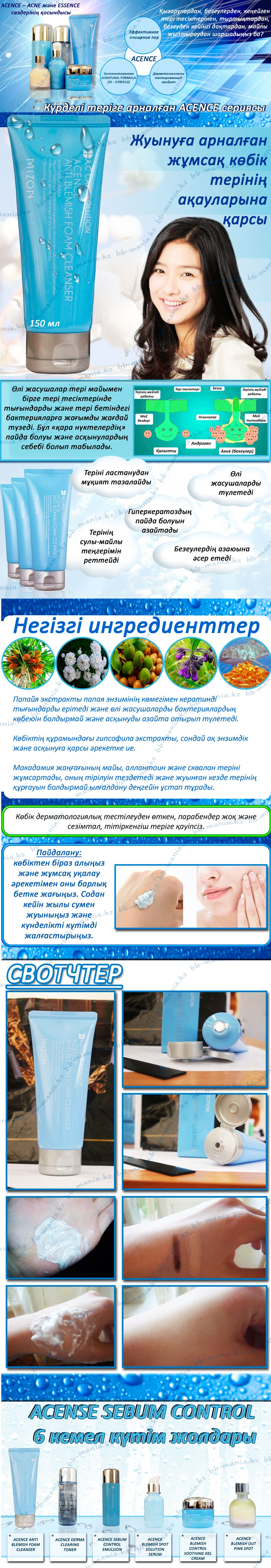 Acence-Anti-Blemish-Foam-Cleanser-кз-min