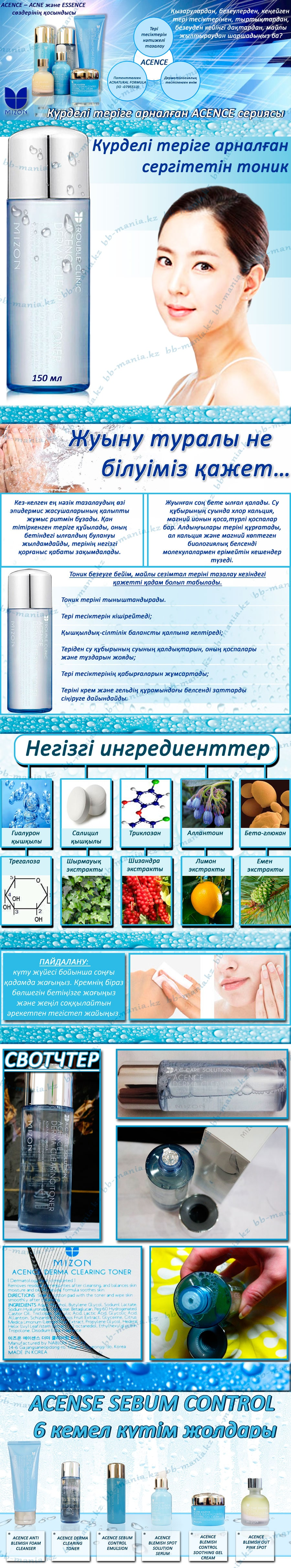 Acence-Derma-Clearing-Toner-кз-min