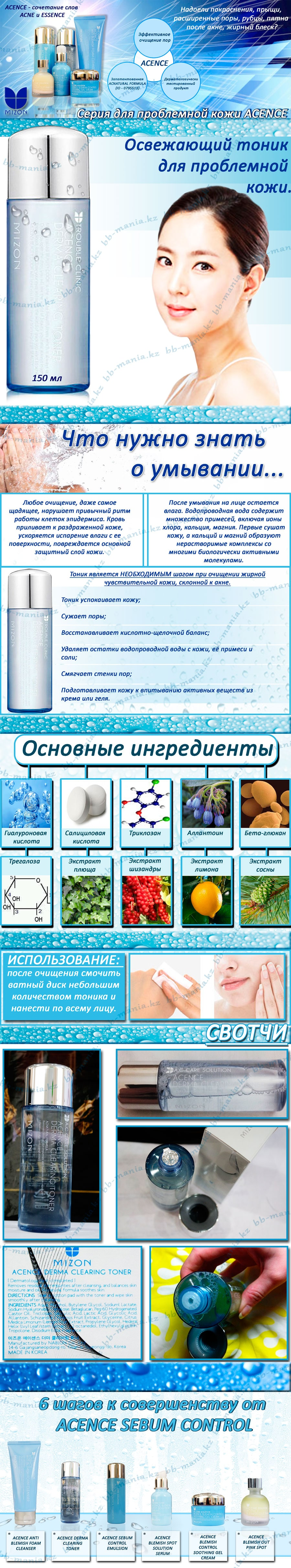 Acence-Derma-Clearing-Toner-min