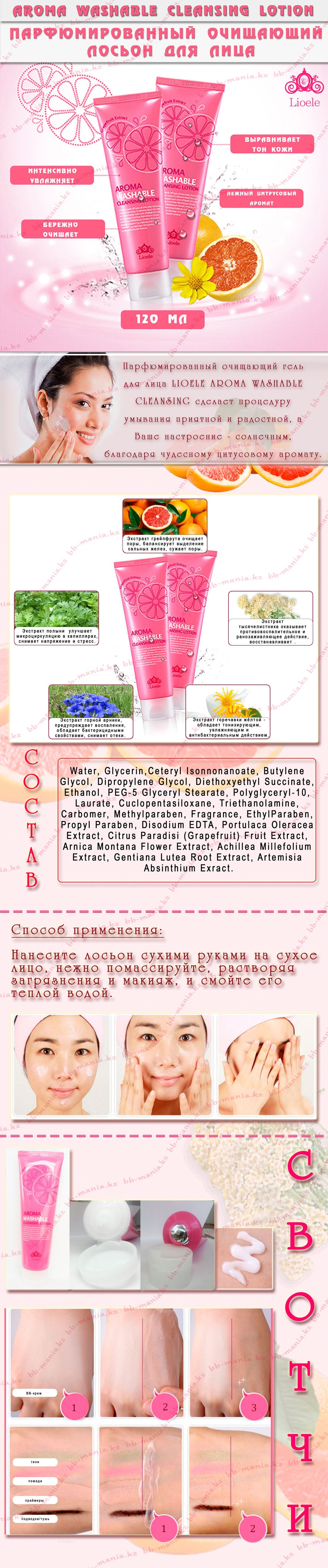 aroma-washable-cleansing-min