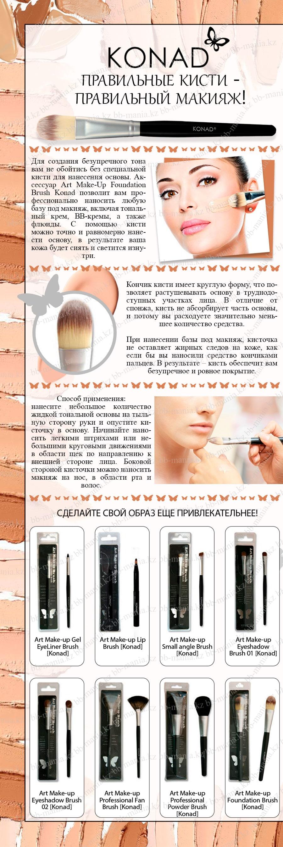 Как правильно нанести макияж в домашних условиях фото 33