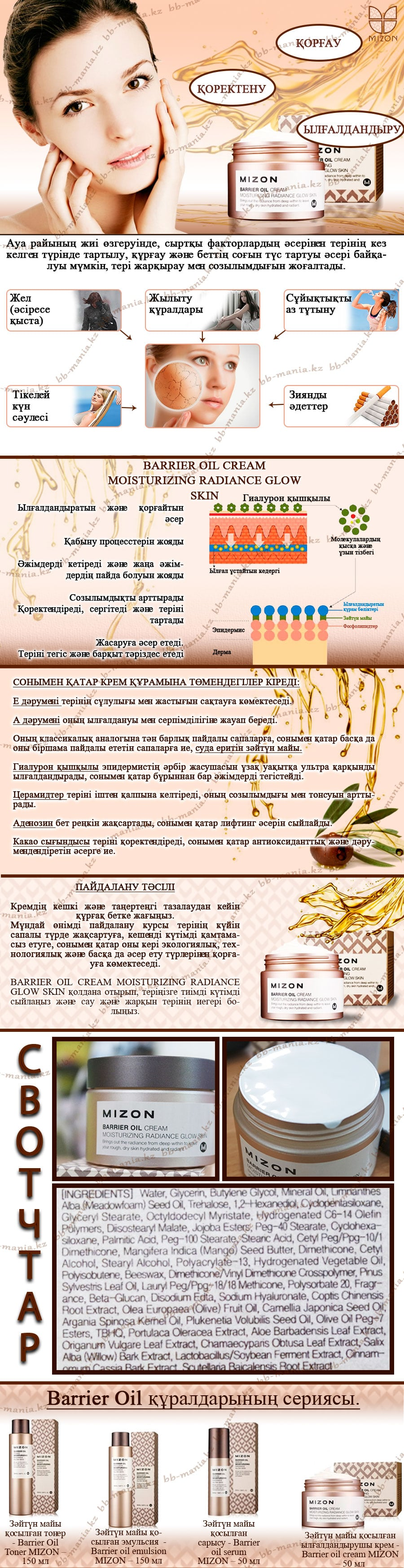 Barrier-Oil-Cream-Moisturizing-Radiance-Glow-Skin-[Mizon]-кз - копия-min