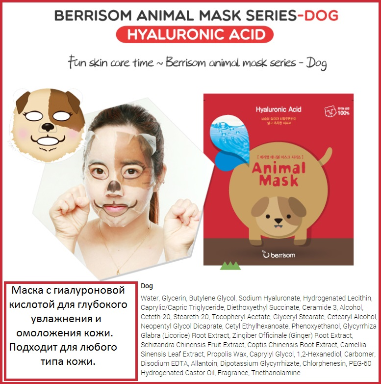Berrisom-dog-Mask-packs-7Series-1