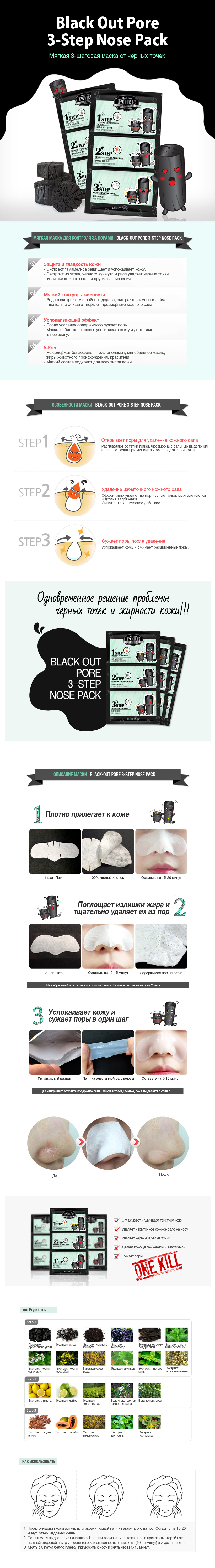 Black Out Pore 3 Step Nose Pack