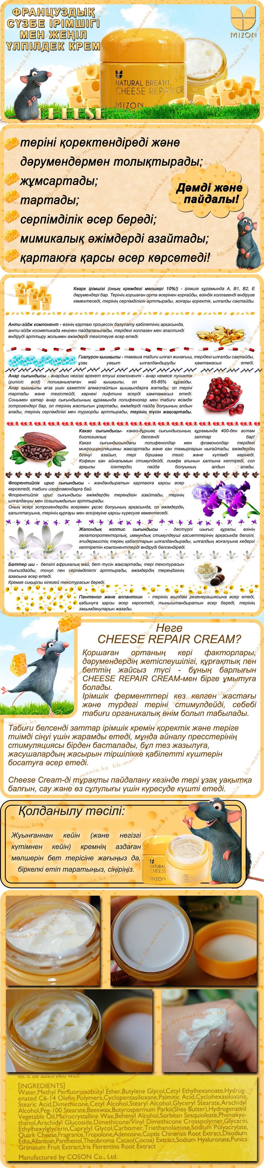Cheese-Repair-Cream-[Mizon]-кз-min