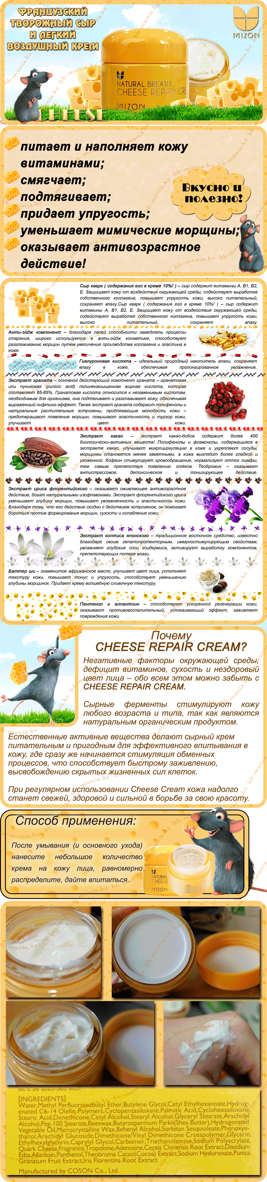 Cheese-Repair-Cream-[Mizon]-min