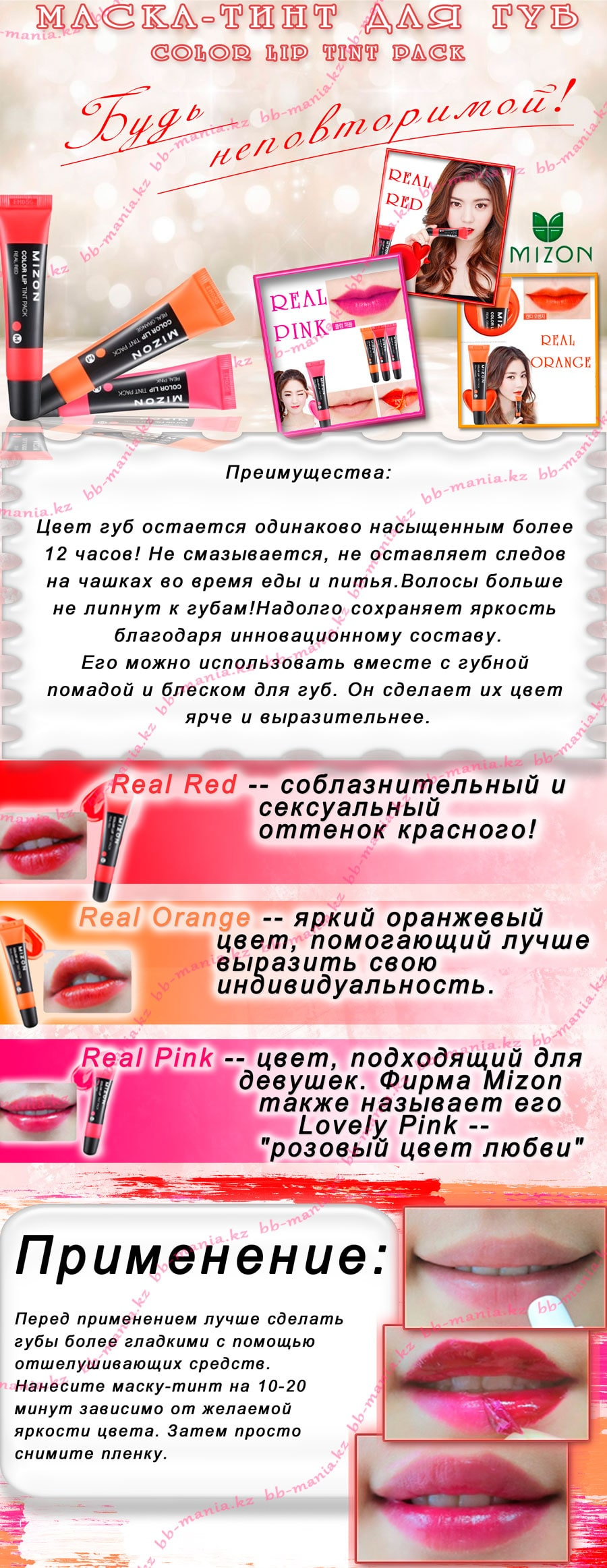 color-lip-tint-pack-min