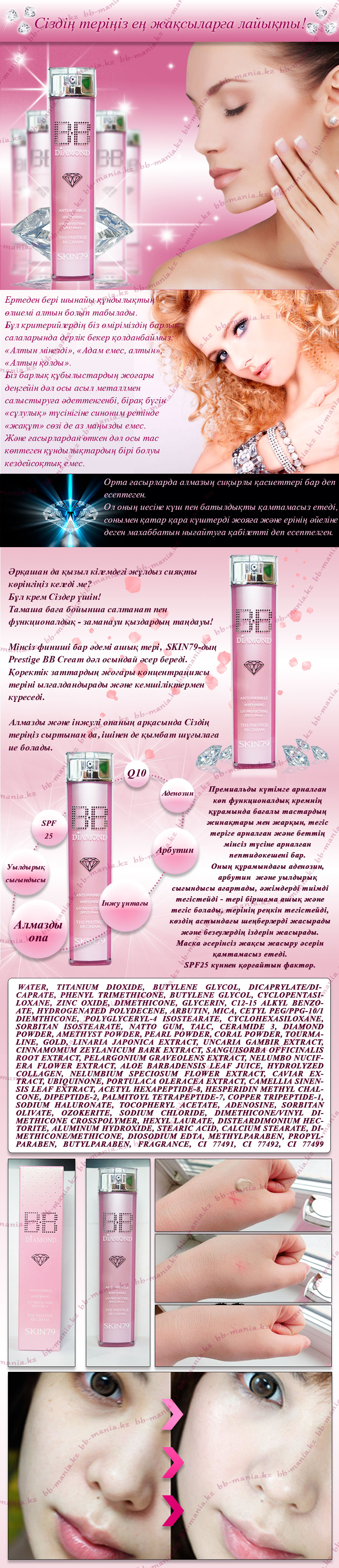 Diamond-Prestige-BB-Cream-[Skin79]-кз-min