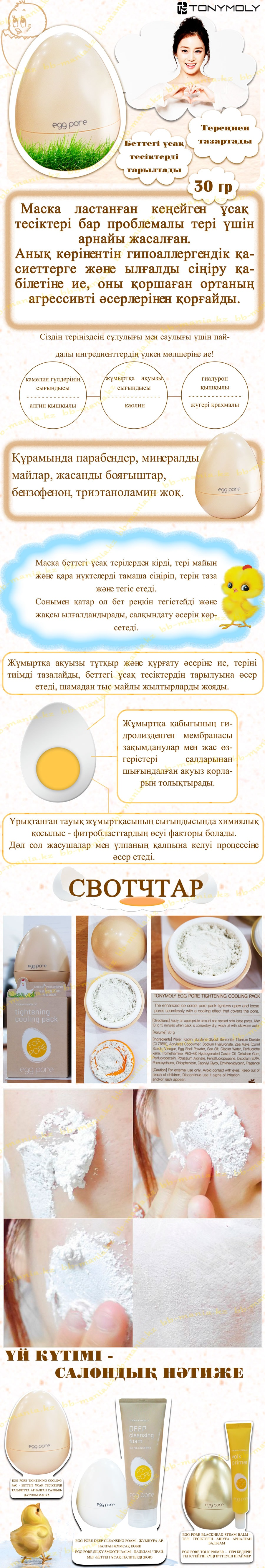 Egg-Pore-Tightening-Cooling-Pack-[TonyMoly]-кз-min