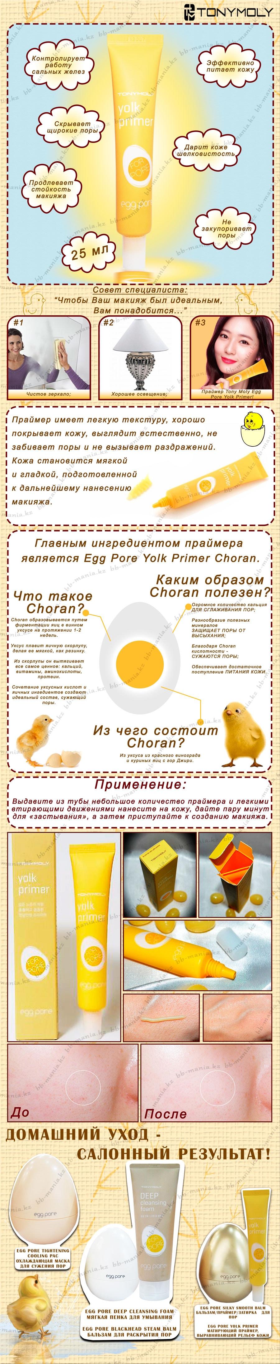 Egg-Pore-Yolk-Primer-[Tony-Moly]-min (1)