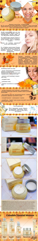 Calendula-Eden-Essential-Cream-[The-Face-Shop]-min