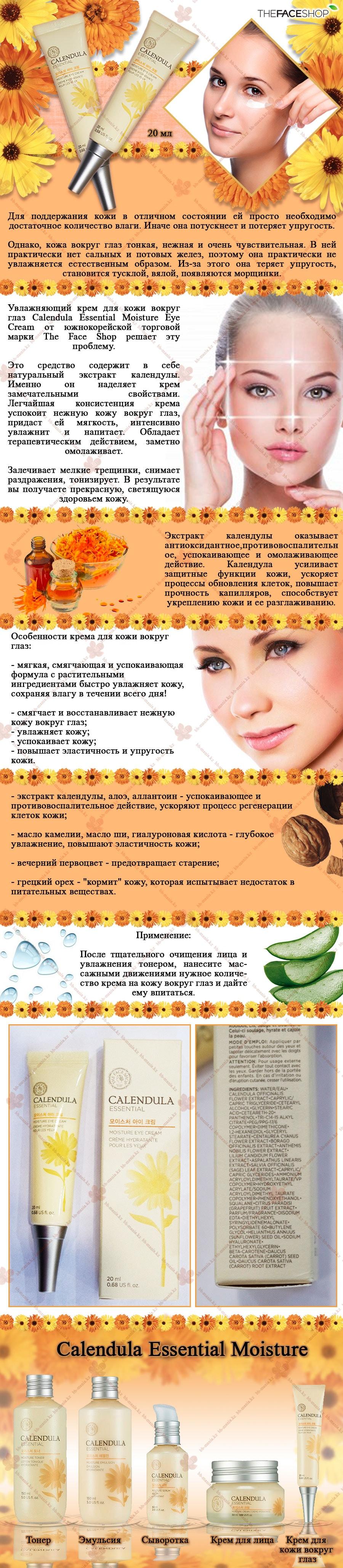 Calendula-Essential-Moisture-Eye-Cream-[The-Face-Shop]-min