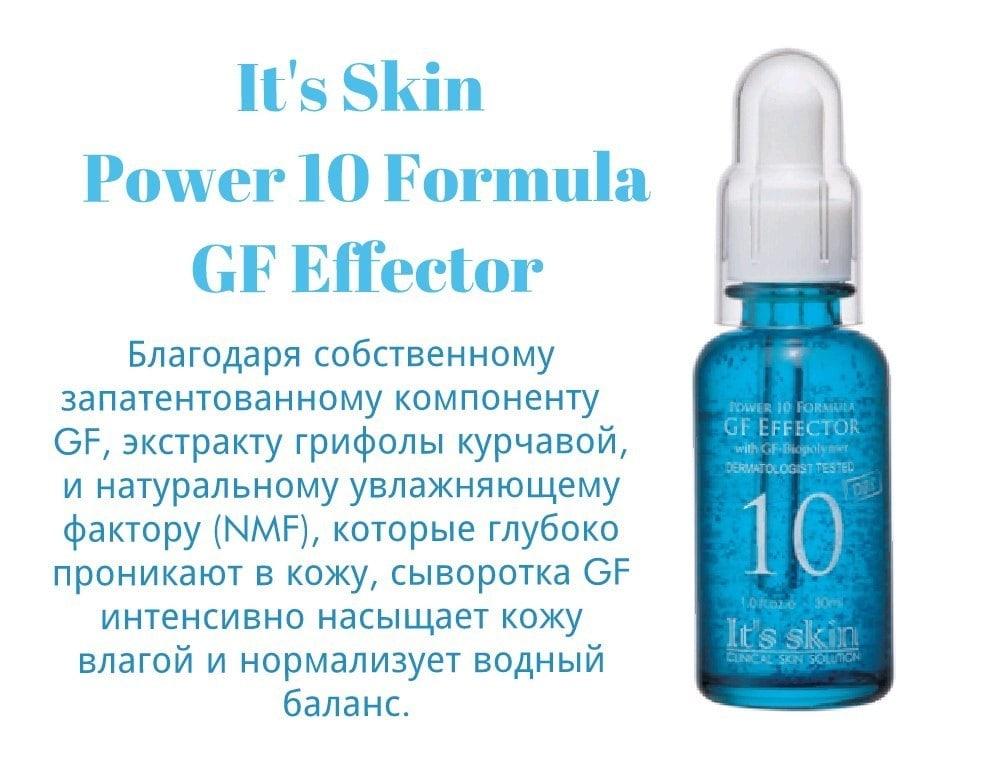 gf_effector_its_skinmin