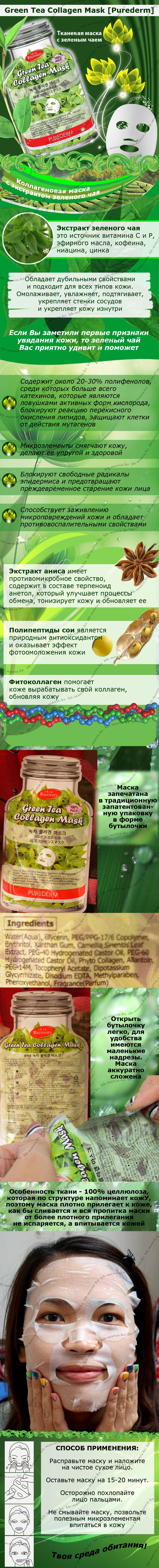 Green-Tea-Collagen-Mask-[Purederm]-bbmania-min