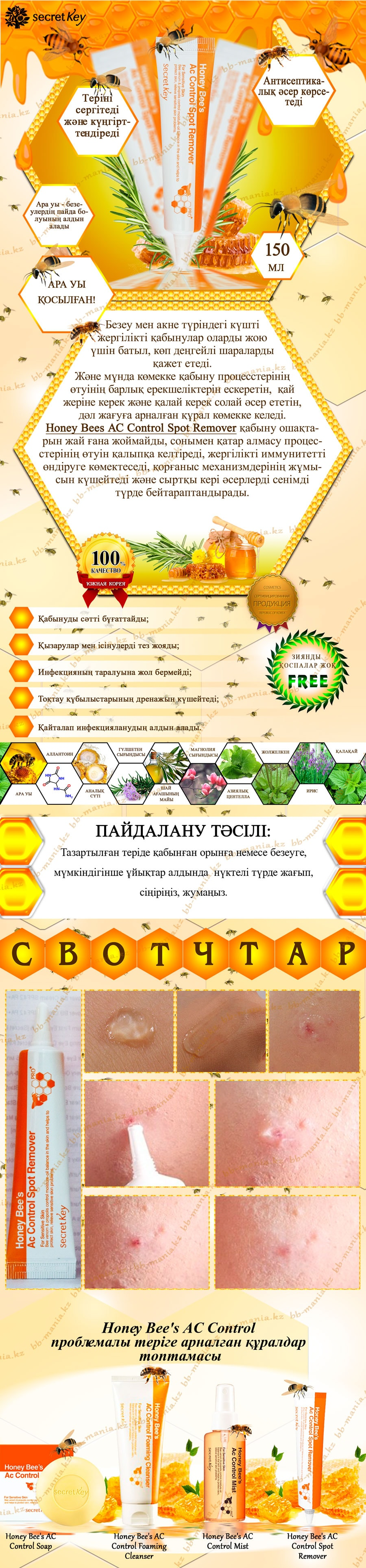 Honey-Bee's-AC-Control-Spot-Remover-[Secret-Key]-кз-min
