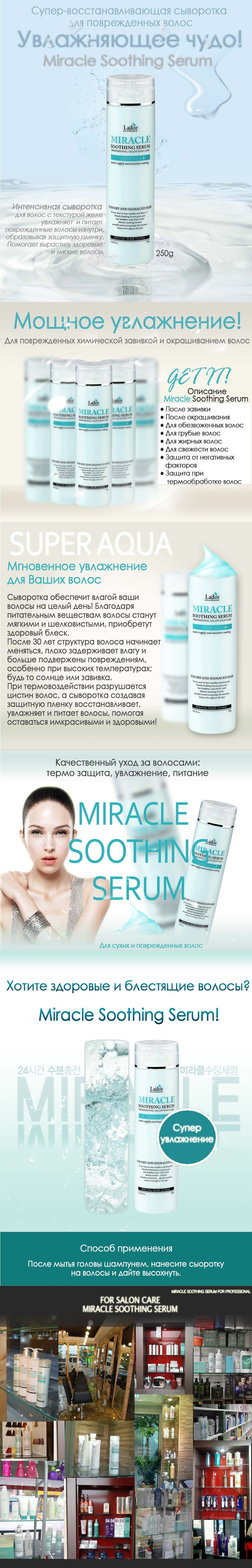 lador-miracle-soothing-serum-min