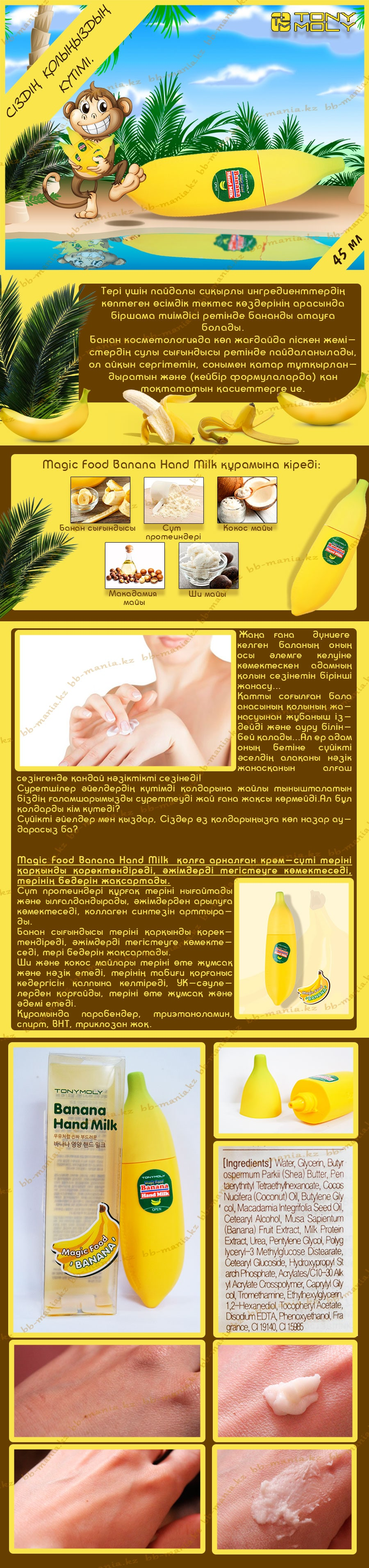 Magic-Food-Banana-Hand-Milk-[TonyMoly]-кз-min
