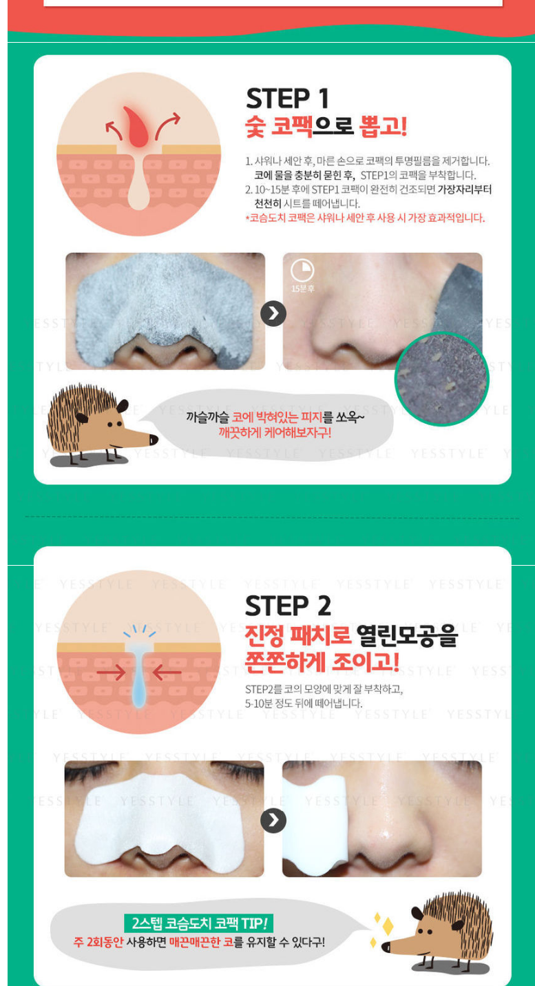 skin79 clean-on 2 step nose pack steps