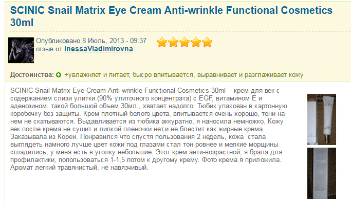 snail matrix eye отзыв 2-min